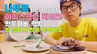 만두아빠 먹방 ♥ 나뚜르 아이스크림 케이크 (처남이 선…