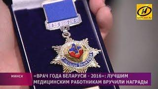 Имена врачей года назвали в Минске