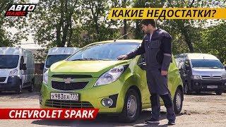 Простой, но ненадежный Chevrolet Spark | Подержанные автомобили