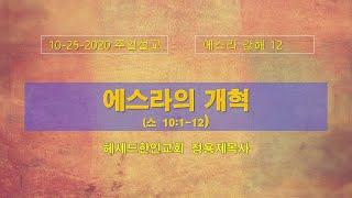 """""""에스라의 개혁"""" (스10:1-12) 에스라강해 12 (10-25-20 주일설교) 정용제목사"""