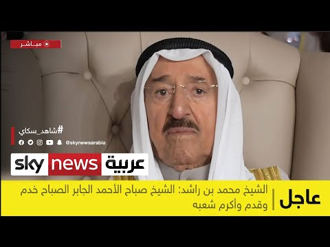 محللون: أمير الكويت الراحل كان أحد صناع السياسة بالمنطقة ووفاته خسارة للأمة العربية والإسلامية