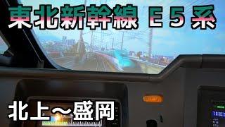 東北新幹線E5系 運転シミュレータ(北上~盛岡) / Tohoku Shinkansen Driving Simulator