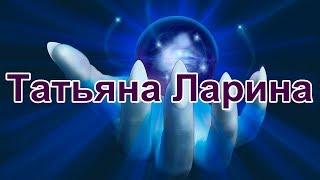 Татьяна Ларина
