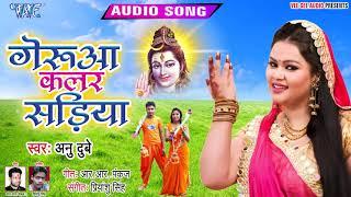 अनु दुबे !! गेरुआ कलर सड़िया - देवघर में सबसे ज़्यदा बजने वाला गीत - Anu Dubey - New Kanwar Bhajan