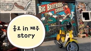 [슈퍼커브] 제주 그 …