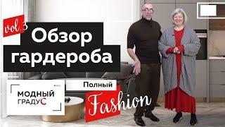 Полный Fashion Обзор гардероба Юлии Извековой Стильная одежда для полных женщин Часть 3