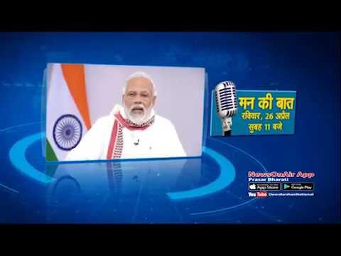 Mann Ki Baat promo no.4 in Assamese for 26/04/2020