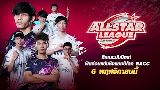 FIFA Online 4 All Star League: Day 1 (06/11/2019)