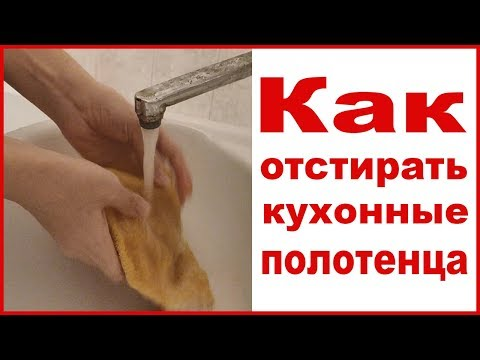 Как отстирать кухонные полотенца от застарелых пятен в домашних условиях