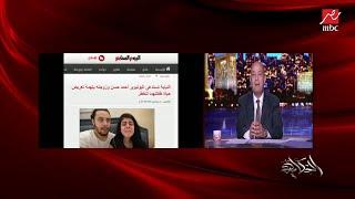 نجدة الطفل: تجاوزات أحمد وزينب أمام النيابة.. ومش عارفين هما فين