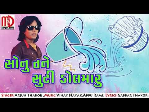 ગુજરાતમાં ધૂમ મચાવતું - સુપર ડુપર ગીત | Sonu Tane Sutti Dol Maru | Arjun Thakor New Song 2017