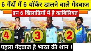 Download इन गेंदबाजों के पास है 6 गेंदों में 6 यॉर्कर डालने की काबिलियत, नंबर 1 है भारतीय धुरंधर Mp3 and Videos