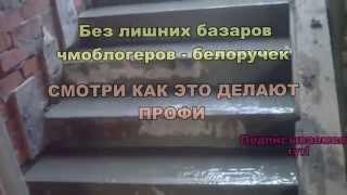 Изготовление монолитной бетонной ДВУХМАРШЕВОЙ лестницы. Как это делается(, 2015-07-16T12:19:34.000Z)
