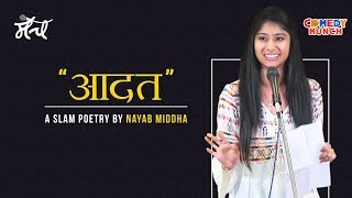 Slam Poetry |' Aadat' by Nayab Midha | Manch | Comedy Munch