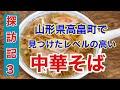 山形県高畠町にあるレベルの高い中華そば の動画、YouTube動画。