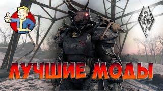 Fallout 4 Лучшие моды #3 Силовая броня TES