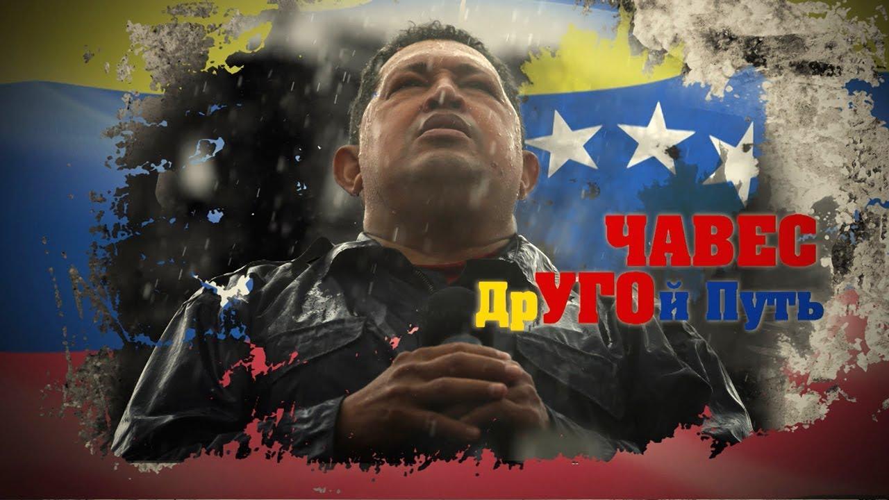 Чавес. ДрУГОй путь