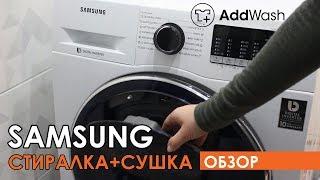 оБЗОР СТИРАЛЬНОЙ МАШИНЫ С СУШКОЙ Samsung WD80K5A10OW