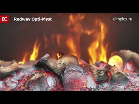 Redway Электрический Очаг Dimplex Opti-Myst. Видео 3