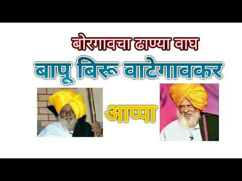 बापू बिरू वाटेगावकर माहितीपट Bapu Biru Vategaonkar बोरगावचा ढाण्यावाघ Borgavcha Dhanya Vagh jjharale