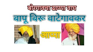 Gambar cover बापू बिरू वाटेगावकर माहितीपट Bapu Biru Vategaonkar बोरगावचा ढाण्यावाघ Borgavcha Dhanya Vagh jjharale