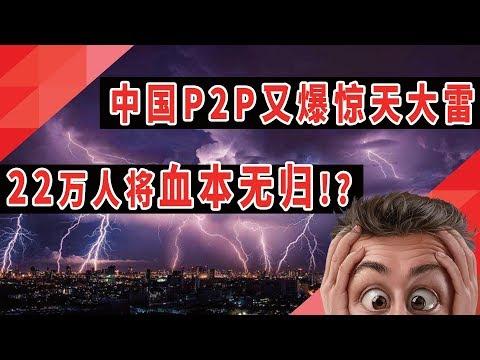 中国P2P又爆惊天巨雷,22万人将血本无归!?