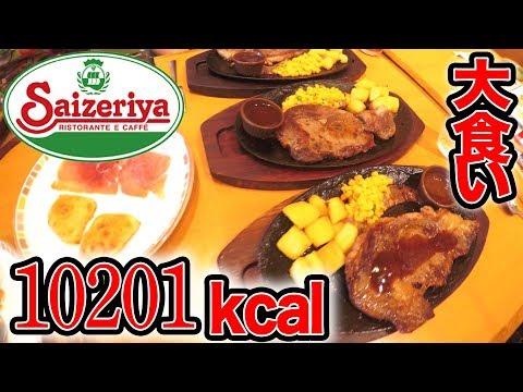 サイゼリヤで10201kcal大食い!!!
