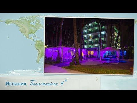 Обзор отеля Terramarina 4* в Испании (Ла-Пинеда) от менеджера Discount Travel