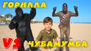 Смешное Соревнование Дети Кто победит Горилла Чуи или Стефан