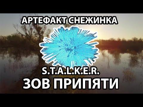 АРТЕФАКТ СНЕЖИНКА - S.T.A.L.K.E.R. ЗОВ ПРИПЯТИ