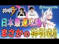 【崩壊3rd】日本最速!崩壊3rdを攻略するコツを大公開!!【RPG】