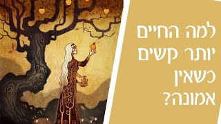 למה החיים יותר קשים כשאין אמונה?