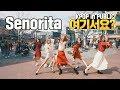 여기서요? GI-DLE 여자아이들 - Senorita 세뇨리따 | 커버댄스 DANCE COVER | KPOP IN PUBLIC