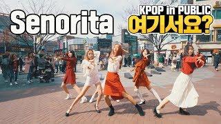 [여기서요?] (G)I-DLE (여자)아이들 - Senorita 세뇨리따   커버댄스 DANCE COVER   KPOP IN PUBLIC