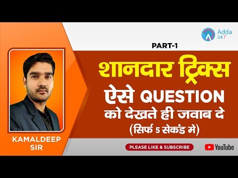 शानदार ट्रिक्स | Part 1 | For All Competitive Exam | Kamaldeep Sir