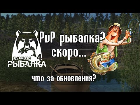 PvP рыбалка?! Анонс обновлений  Русская Рыбалка 4Russian Fishing 4
