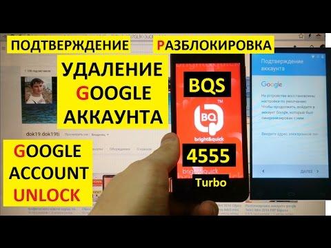 Разблокировка аккаунта Google BQ BQS 4555 Turbo FRP Bypass Google Account Bq Bqs 4555 Turbo