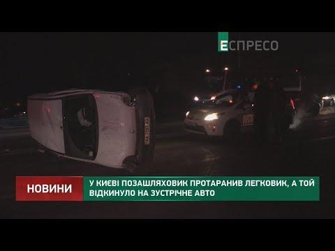ДТП у Києві: позашляховик протаранив легковик