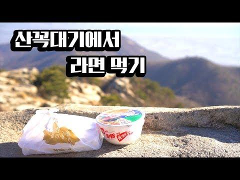 산 꼭대기에 올라가서 라면을 먹어 봤습니다