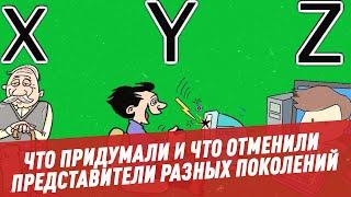 X, Y, Z: что придумали и что отменили представители разных поколений