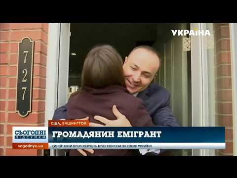 Сегодня: В Україні хочуть дозволити подвійне громадянство