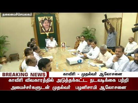 What's the next step on Cauvery Issue?: TN CM consulting with all Ministers and officers  | #Cauvery