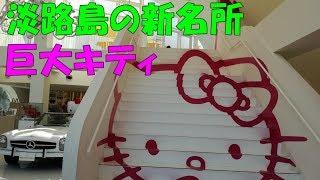淡路島の新名所【HELLO KITTY SMILE】を見学。 見学店 検索動画 25