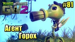 САДОВОЕ ПОБОИЩЕ! #81 — Plants vs Zombies Garden Warfare 2 {PS4} — АГЕНТ ГОРОХ