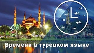 Времена в турецком языке