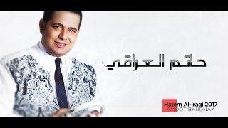 Hatem Al Iraqi ... Amoot Bhudnak - With Lyrics | حاتم العراقي ... اموت بحضنك - بالكلمات