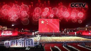 [中国新闻] 国庆观礼侨胞祝福祖国更加繁荣昌盛 | CCTV中文国际