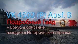 гайд vk 4502 p ausf b как играть wot 9 4