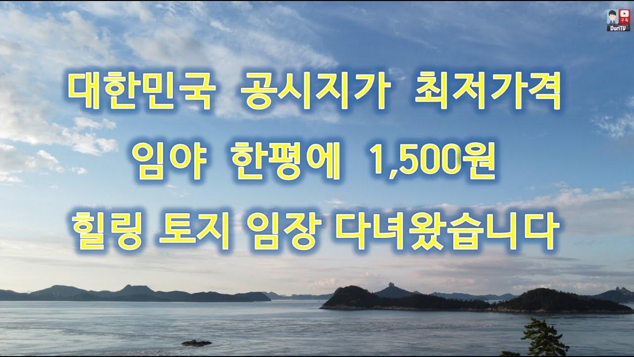 대한민국 최저가격  1500원 제 토지를 보여드립니다