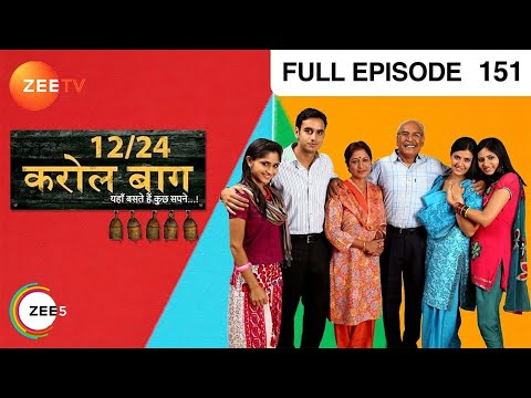 12/24 Karol Baug Full Episode 151 | Ravi Dubey, Smriti Kalra | Classic Hindi TV Serial | Zee TV